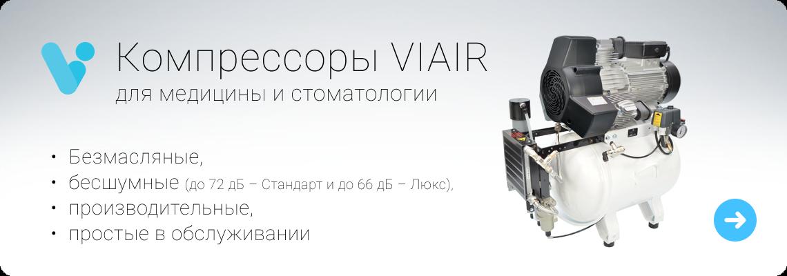 Компрессоры ViAir