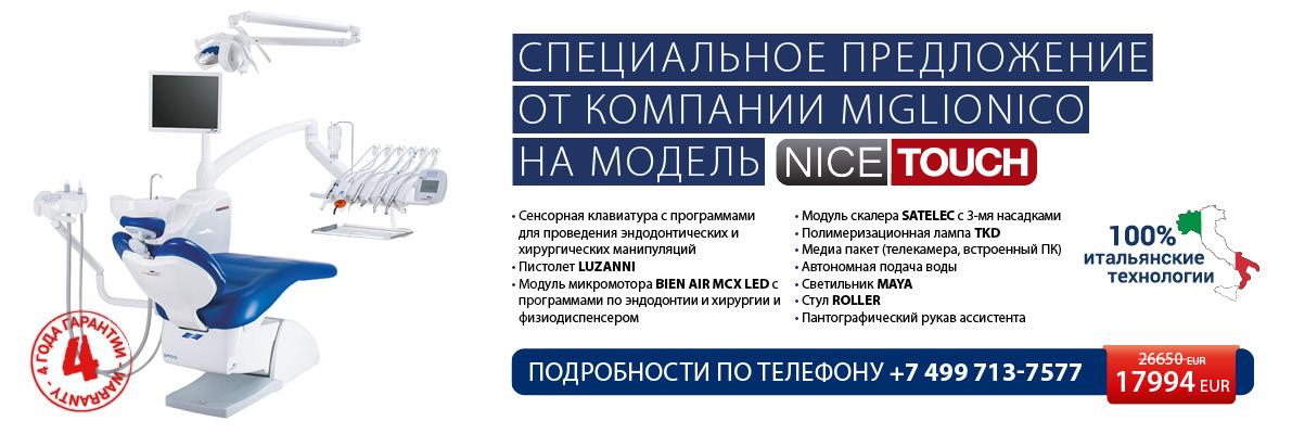 Специальное предложение Miglionico на модель Nice Touch
