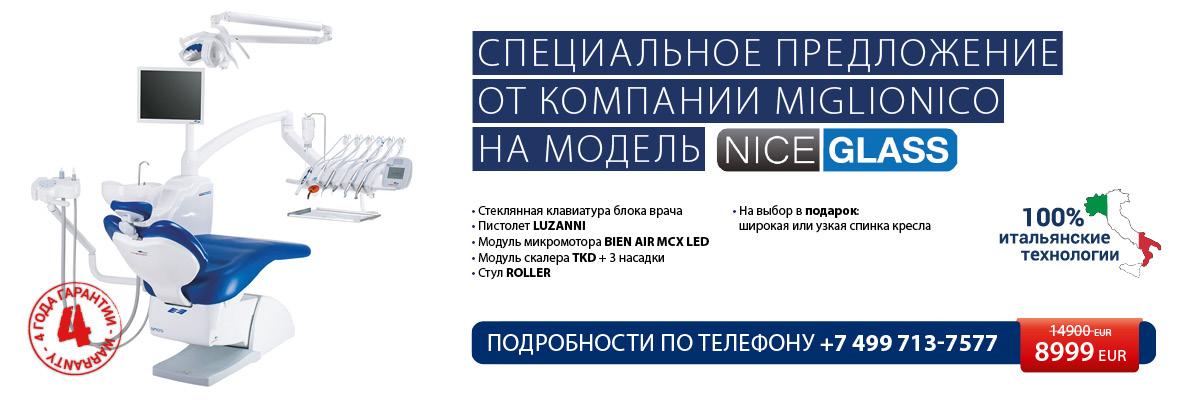 Специальное предложение Miglionico на модель Nice Glass